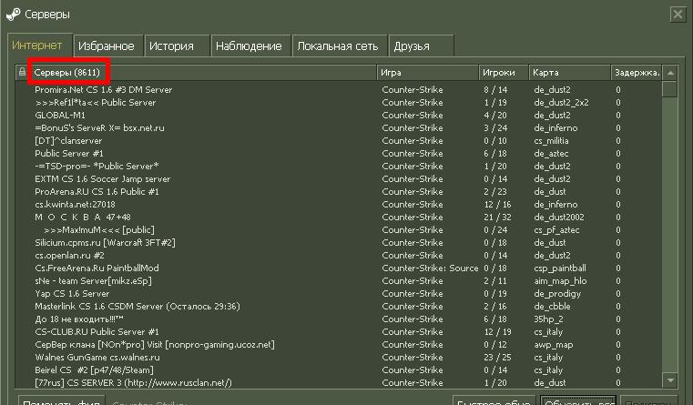 Этот патч позволяет вам найти около 9000 различных игровых серверов